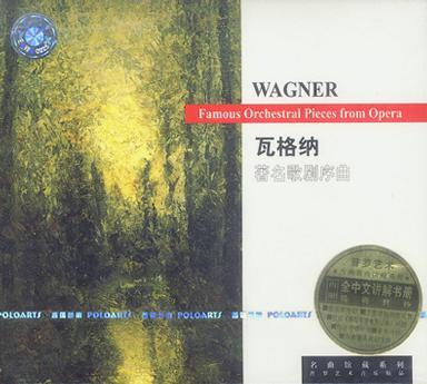 瓦格纳:著名歌剧序曲