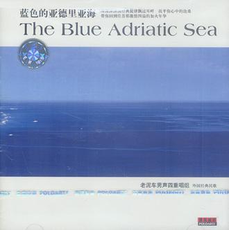 蓝色的亚德里亚海:老泥车