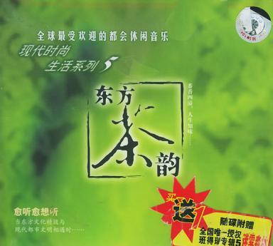 现代时尚生活系列5:东方茶韵(买一送一,随碟附赠全国唯一授权班得瑞专辑5迷雾森林)
