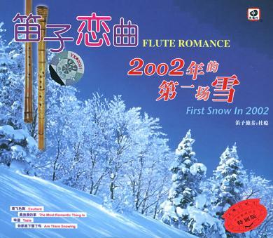 2002年的第一场雪:笛子恋曲