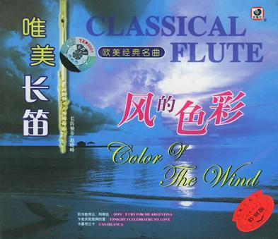 风的色彩:唯美长笛