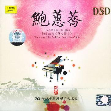 鲍蕙荞-钢琴组曲《花儿拾零》