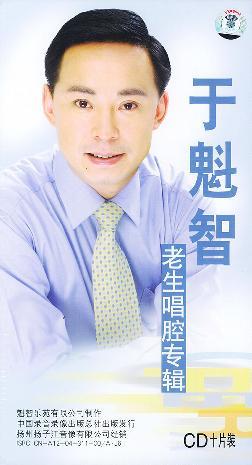 于魁智:老生唱腔专辑(10CD)