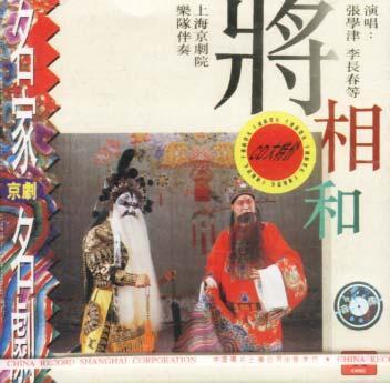 将相和:京剧