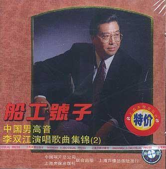 我爱五指山,我爱万泉河:中国男高音李双江演唱歌曲集锦1