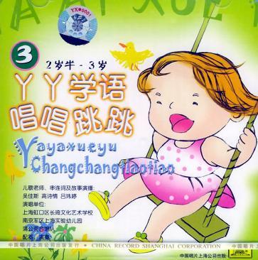 丫丫学语:唱唱跳跳3(2岁半-3岁)