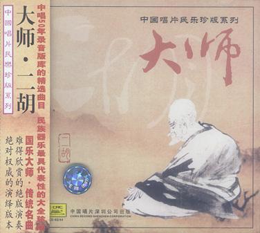 中国唱片民乐珍版系列:大师·二胡