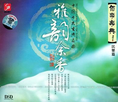 雅韵余香:中国十大古典名曲(民乐篇)