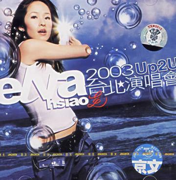 萧亚轩 2003 Up2u台北演唱会
