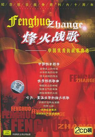 烽火战歌——中国优秀抗战歌曲选