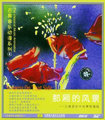 古典音乐动漫系列·4那厢的风景(VCD)
