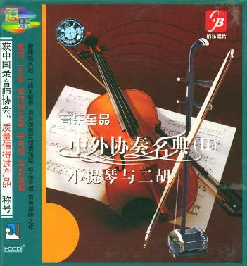 中外协奏名曲(II)-小提琴与二胡
