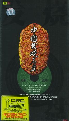 中国发烧名盘(6HDCD)