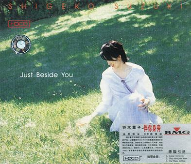 Just Beside You