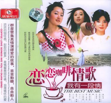 恋恋咖啡情歌:我有一段情(2VCD)