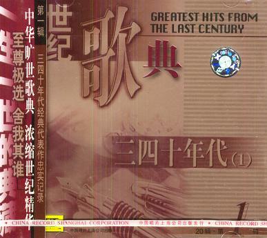 世纪歌典:三四十年代(1)