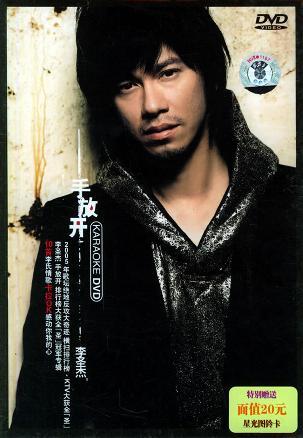 李圣杰:手放开(DVD)