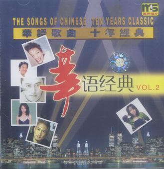 华语歌曲十年经典VOL.2