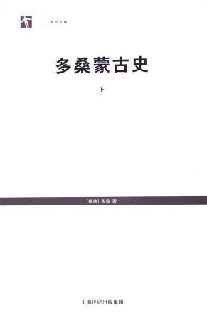 多桑蒙古史(上下)