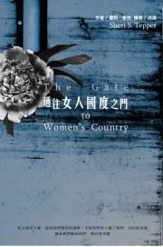 通往女人國度之門