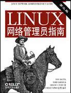 LINUX网络管理员指南