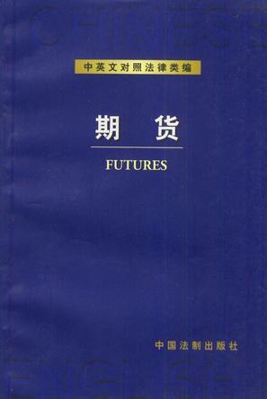 中英文对照法律类编--期货