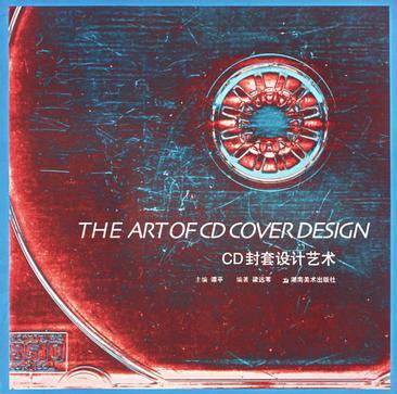 CD封套设计艺术