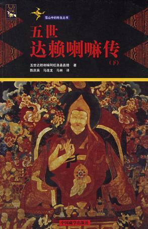 五世达赖喇嘛传(上下册)