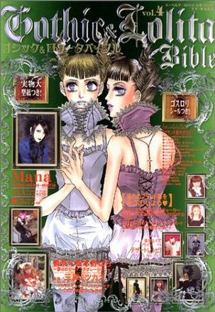 Gothic & Lolita Bible Vol. 4 (Gothic & Lolita Bible) (in Japanese)