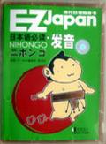 日本语必读