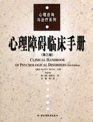 心理障碍临床手册