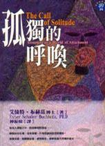 孤獨的呼喚 The Call of Solitude