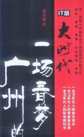 广州的一场春梦