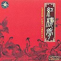 Various Artists - 红楼梦