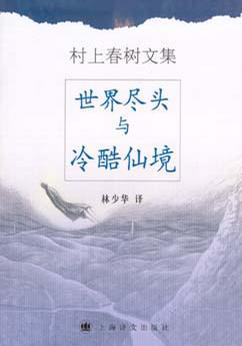 Book Cover: 世界尽头与冷酷仙境