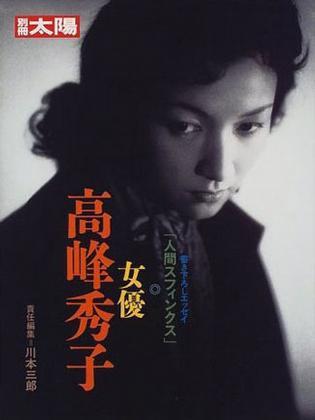 女優高峰秀子 (単行本(ソフトカバー))