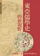 《東亞儒學史的新視野》txt,chm,pdf,epub,mobi電子書下載
