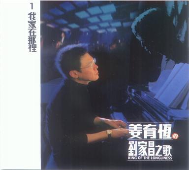 刘家昌之歌1:我家在那里