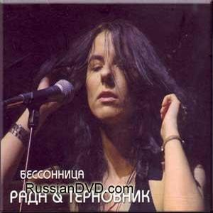 Bessonitsa - Rada & Ternovnik