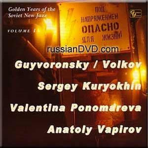 Golden Years of the Soviet New Jazz, Vol. I (4 Cd Set)