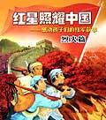 红星照耀中国烈火篇