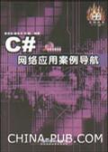 C#网络应用案例导航