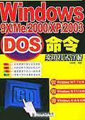 Windows 9X/Me/2000/XP/2003 DOS命令实用技术详解
