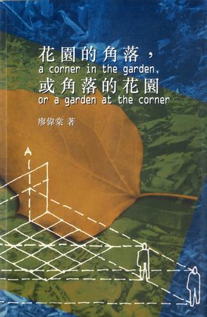 花園的角落,或角落的花園
