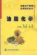 油脂生产原理与应用技术丛书