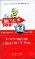 实用意大利语100句