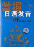 掌握日语发音