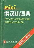 俄汉小词典