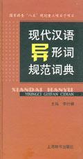 现代汉语异形词规范词典