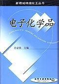 电子化学品/新领域精细化工丛书